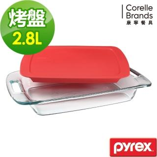 【美國康寧 Pyrex】含蓋式長方形烤盤2.8L(紅色)