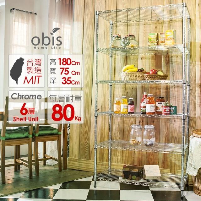 【obis】置物架/波浪架/收納架 家用經典款六層架(75*35*180)