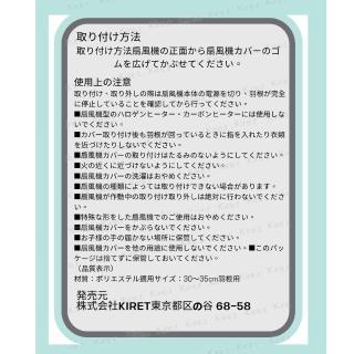 【kiret】日本 安全電風扇罩風扇防護套3入-電風扇安全防護網防塵罩(安全保護網 風扇保護罩 風扇安全罩)
