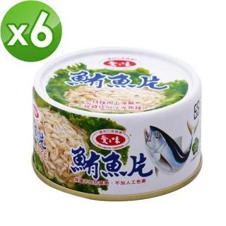 【愛之味】鮪魚片185g*3(2組)