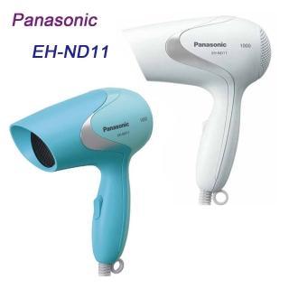 ~Panasonic 國際牌~EH~ND11 輕巧型速乾吹風機