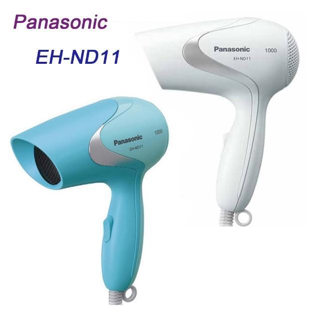 【Panasonic 國際牌】EH-ND11(輕巧型速乾吹風機)