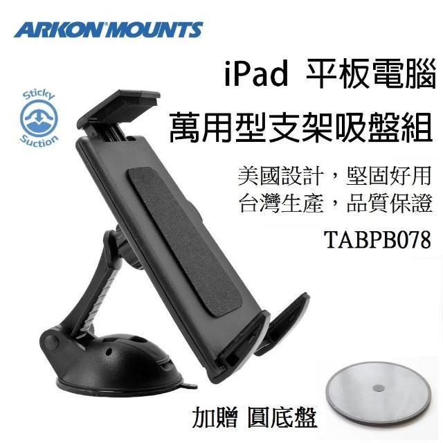 【ARKON】iPad/ 平板電腦用黏性吸盤支架組 TABPB078(#iPad車架 #平板電腦支架 #平板電腦車架)