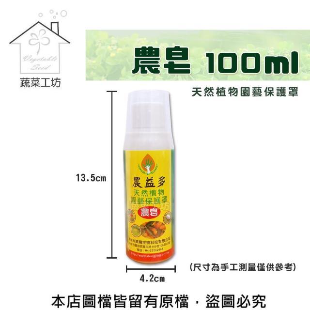 【蔬菜工坊003-A93-1】農皂120ml(預防病蟲害/展著三效合一)