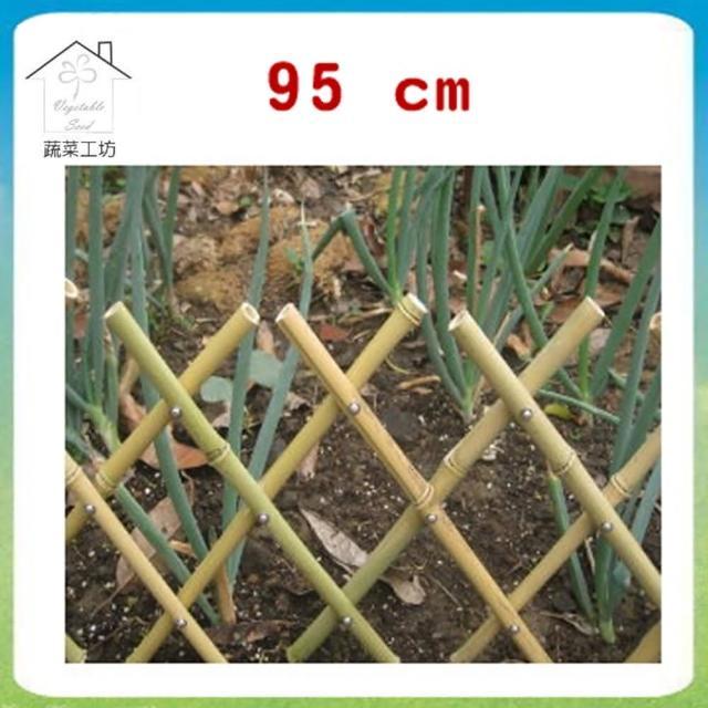 【蔬菜工坊011-A14】伸縮竹籬笆95公分(可任意伸長)