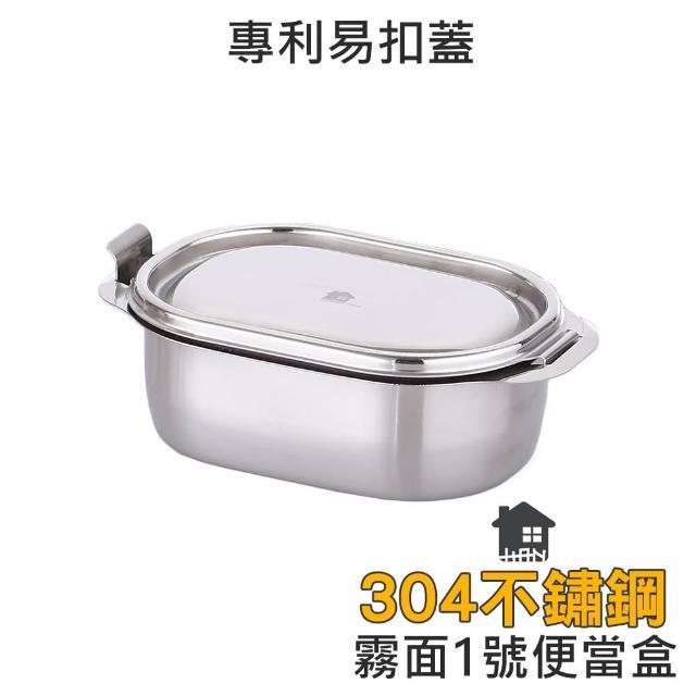【Hanplus】304不鏽鋼易扣式便當盒(霧光1號款)