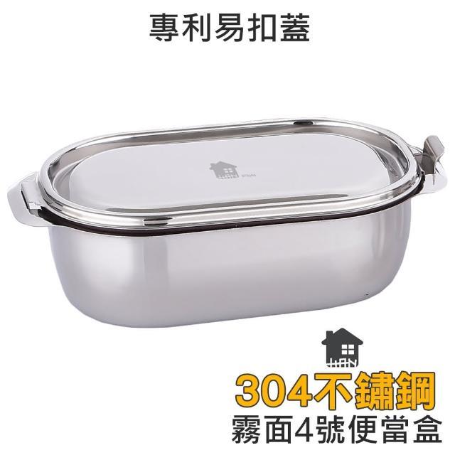 【Hanplus】304不鏽鋼易扣式便當盒(霧光4號款)