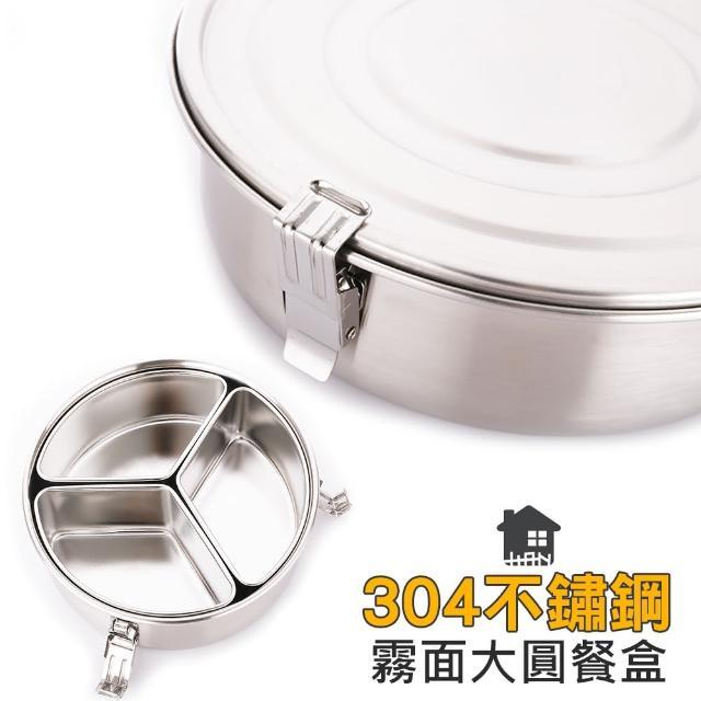 【Hanplus】304不鏽鋼便當盒系列(霧面大圓收納餐盒 外盒)