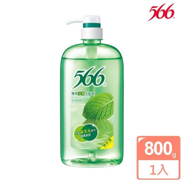 【566】無矽靈薄荷淨屑洗髮露 800g