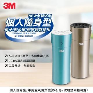 【3M】淨呼吸車用/個人隨身型空氣清淨機FA-C20PT(松石綠/琥珀金 兩色可選)
