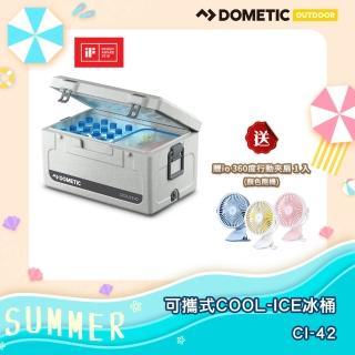 【DOMETIC】可攜式COOL-ICE 冰桶(WCI-42)