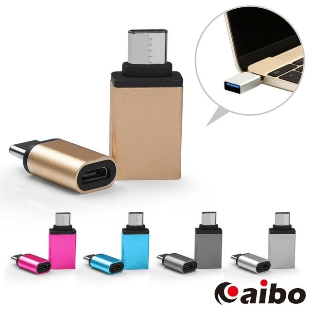 【aibo】USB 3.1 Type-C 轉接頭組(USB 3.0母 & Micro USB母)