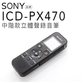 【SONY】ICD-PX470  錄音筆(中文平輸)