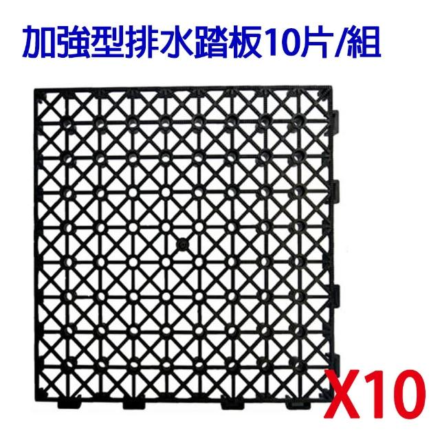 【蔬菜工坊011-A11-10】加強型排水踏板10片/組
