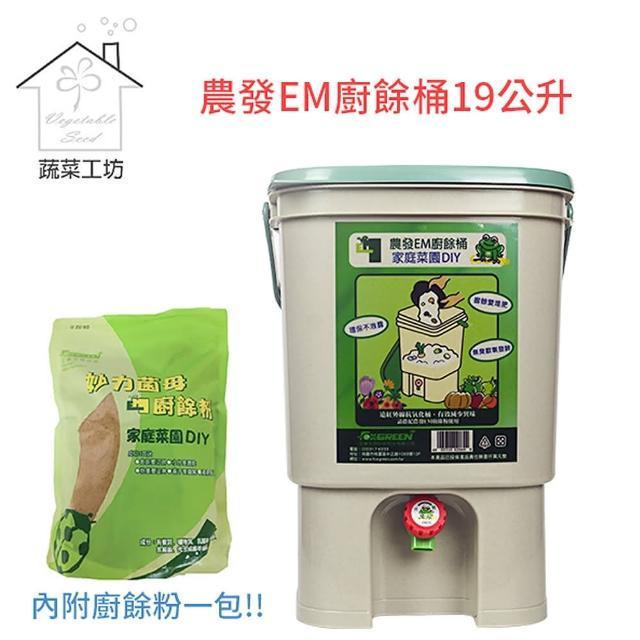 【蔬菜工坊002-A38】農發EM廚餘桶19公升(廚餘堆肥桶)