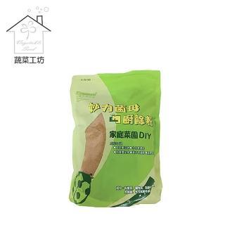 【蔬菜工坊002-A39】農發EM廚餘粉1公斤
