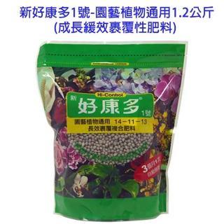 【蔬菜工坊002-B36-1.2】新好康多1號-園藝植物通用1.2公斤(成長緩效裹覆性肥料)