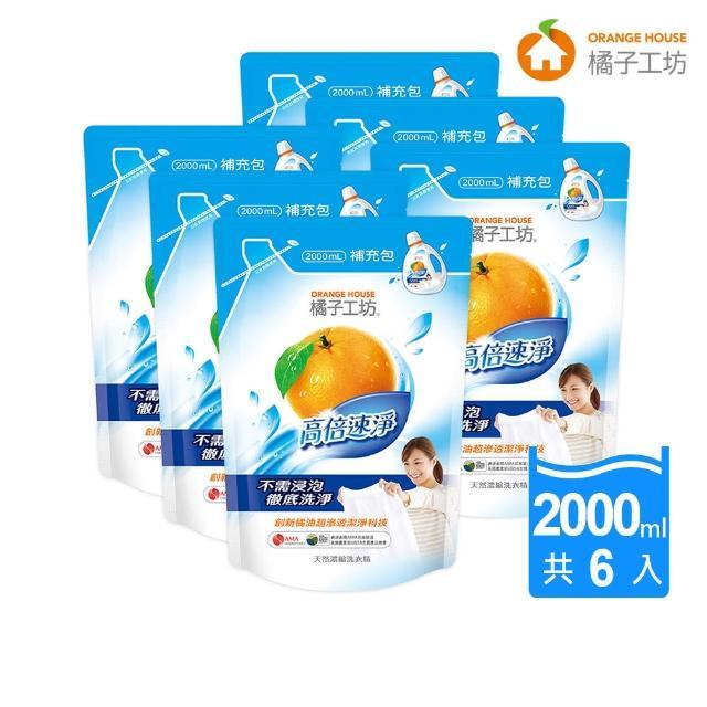 【橘子工坊】天然濃縮洗衣精補充包-高倍速淨(2000ml*6包/箱)