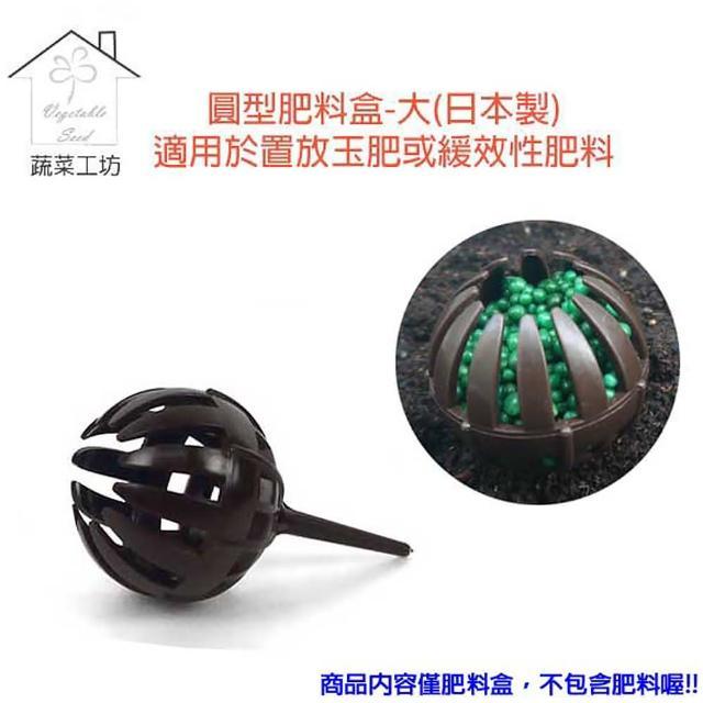 【蔬菜工坊002-A66】圓型肥料盒-大(日本製)