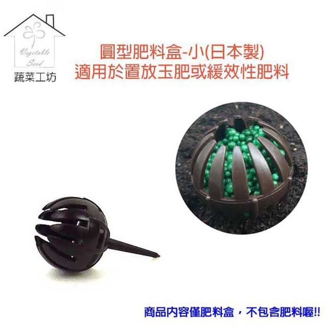 【蔬菜工坊002-A67】圓型肥料盒-小(日本製)