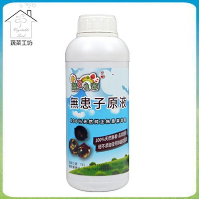 【蔬菜工坊002-A32】100%天然無患子原液1公升裝(預防病蟲害/展著三效合一)