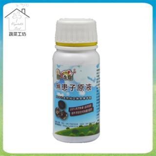 ~蔬菜工坊002~A33~100%天然無患子原液100CC 預防病蟲害 展著三效合一