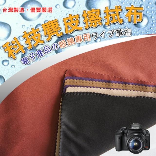 【生活King】科技麂皮擦拭布/眼鏡布(12入組)