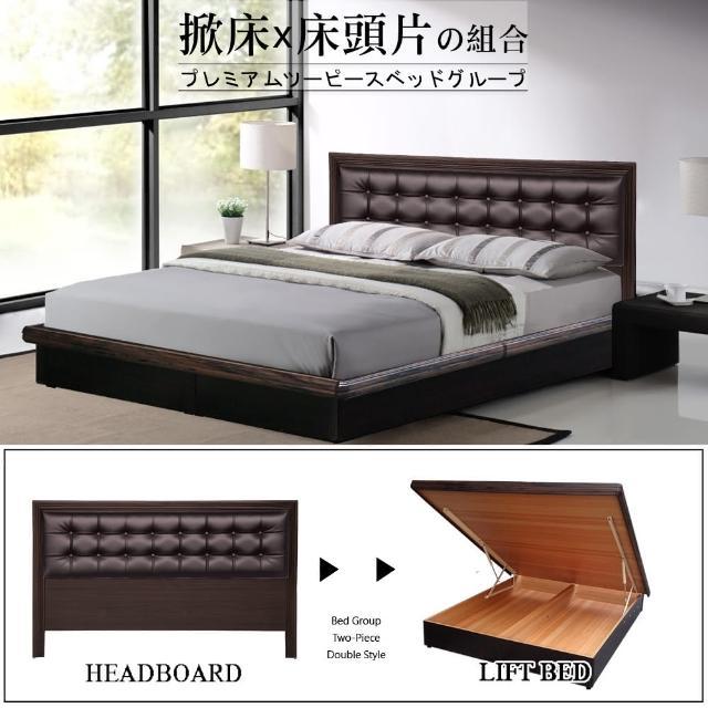【HOME MALL-西施美學】雙人5尺床頭片+後掀床架(4色)