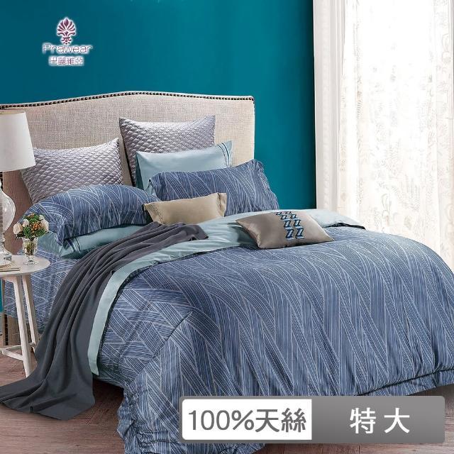 【巴麗維亞】天空愛情(頂級特大60支100%天絲TENCEL八件式兩用被床罩組多色任選)