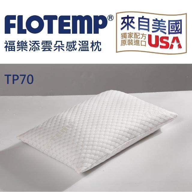 【美國Flotemp福樂添】傳統感溫枕TP70M(Flotemp福樂添)