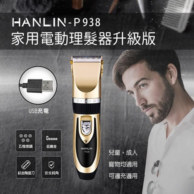【HANLIN】938(家用電動理髮器充插兩用可充電)