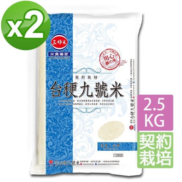 【三好米】契約栽培九號米2.5kg(九號)x2入