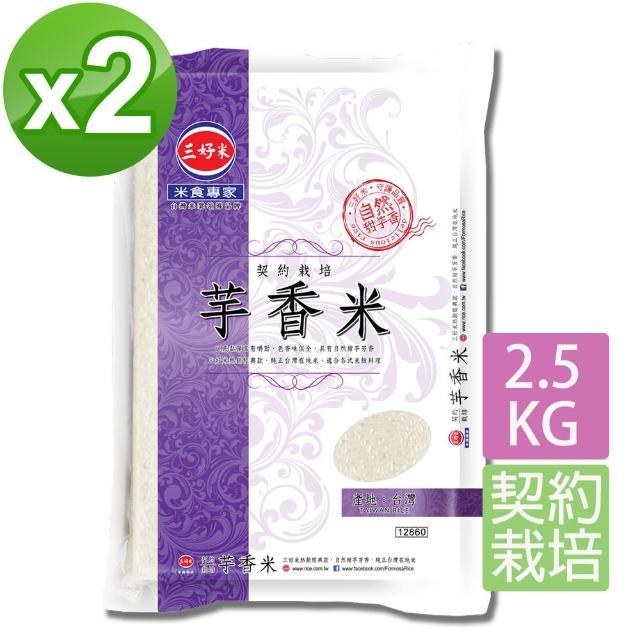 【三好米】契約栽培芋香米2.5Kg(芋頭香)x2入