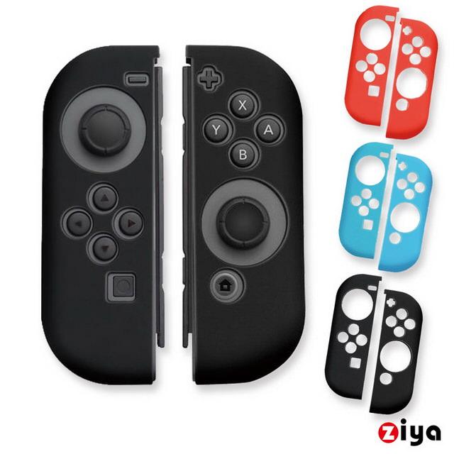 【ZIYA】任天堂 NINTENDO Switch Joy-Con 手把矽膠保護套(炫彩系列)