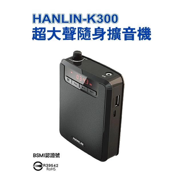 【HANLIN】K300(續航王-超大聲隨身擴音機最高達125分貝)