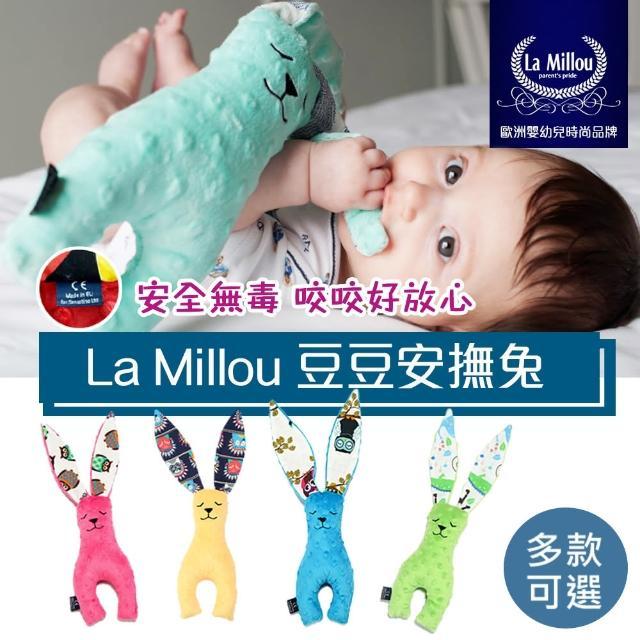 【La Millou】豆豆安撫兔(11款)