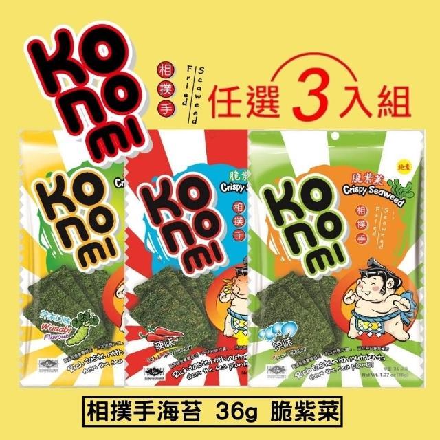 【KoNoMi】泰式海苔 相撲手脆紫菜36g_3入組(四種口味任選)