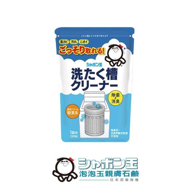 【日本泡泡玉-無添加‧洗衣槽黑黴退治】洗衣槽專用清潔劑(黑黴退治)