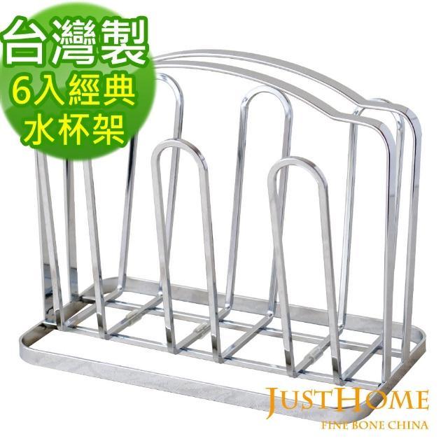 【Just Home】皇家經典6入水杯架(台灣製造)