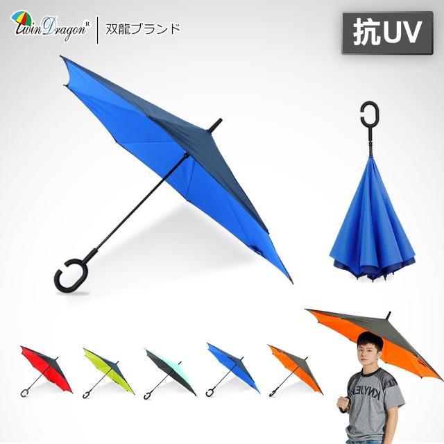 【雙龍牌】新式C型握把。雙層防潑水反向傘(雙層傘布反向傘超潑水防風反折傘晴雨傘車用傘A5842C)