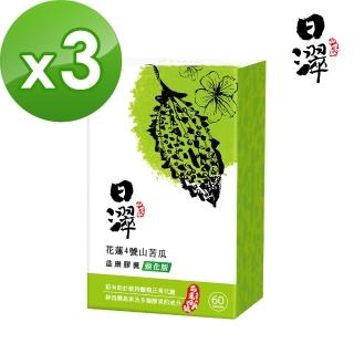 【日濢Tsuie】-花蓮4號山苦瓜益康膠囊(60顆/盒)x3盒