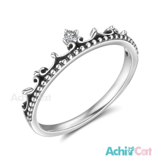 【AchiCat】925純銀戒指尾戒 純銀飾 皇家奇緣 皇冠 AS7056