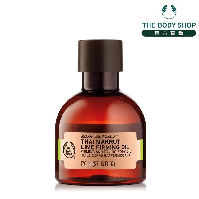 【The Body Shop】泰式SPA青檸淨化緊實按摩油(170ML)