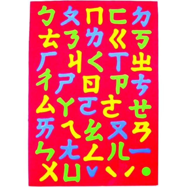 【成功】2150A彩色注音幼教磁鐵板