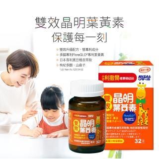 【小兒利撒爾】新一代升級雙效晶明葉黃素 咀嚼錠 1盒(32錠)