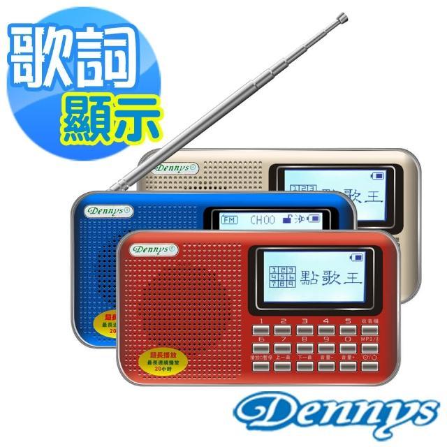 【Dennys】USB/SD/FM/MP3歌詞顯示喇叭(MS-K488)