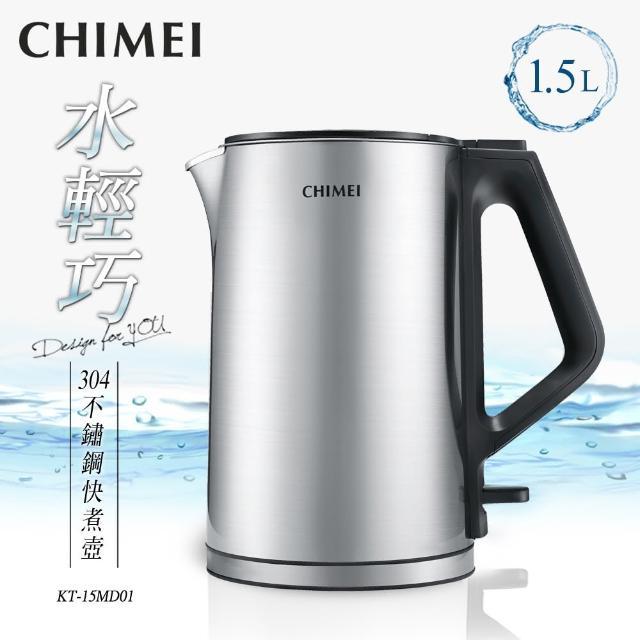 【CHIMEI奇美】1.5L三層防燙不鏽鋼快煮壺 KT-15MD01(星鑽鋼)