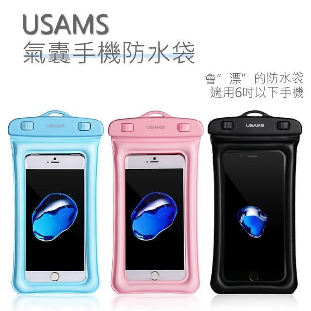 【USAMS】氣囊手機防水袋/防水套(可拍照 氣囊防摔保護手機袋 適用6吋以下手機)