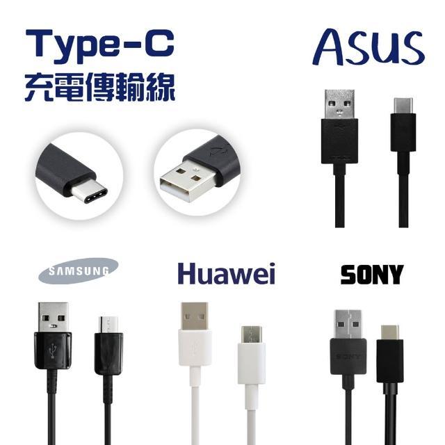 【原廠平輸傳輸線】Type-C USB 充電傳輸線(SamSung/ASUS/SONY/Huawei)