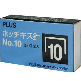 【普樂士】PLUS NO.10訂書針-20小盒 1大盒